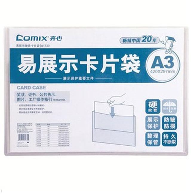 齐心A1739硬质易展示卡片袋 A3