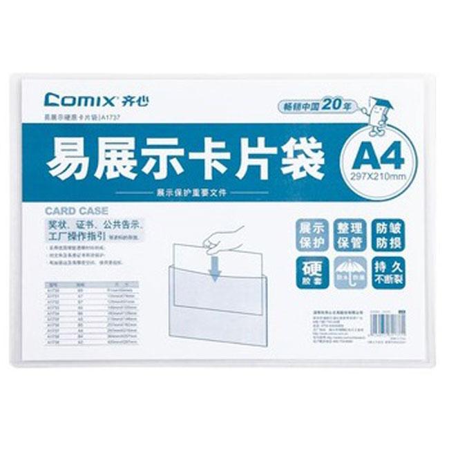 齐心A1737硬质易展示卡片袋 A4