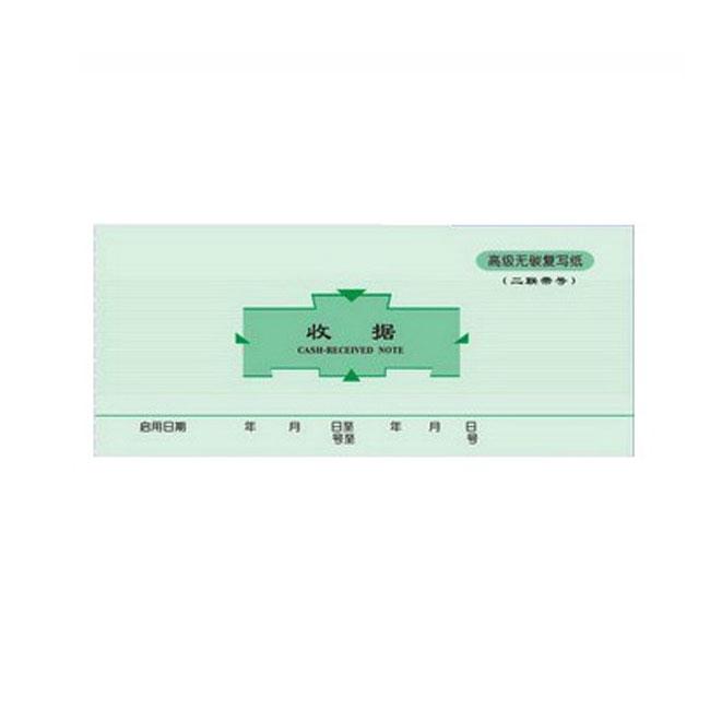 莱特 60K 二联无碳复写收据 5029  175mm×75mm 30组