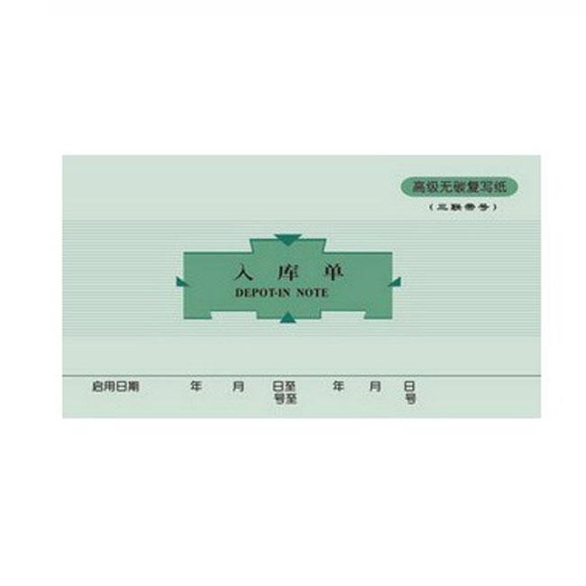 莱特 48K 三联无碳复写入库单 5504  173mm×95mm  20组