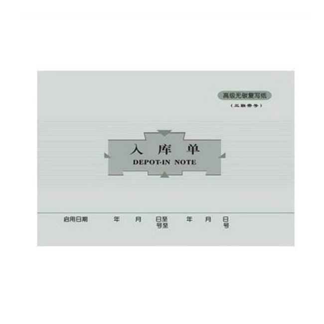 莱特 32K 三联无碳复写入库单 5514  190mm×130mm  20组