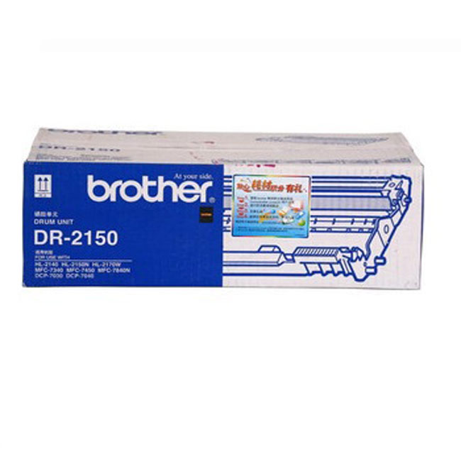 兄弟DR-2150黑色硒鼓(适用brother HL2140 2150N DCP7030,MFC7450/7340)