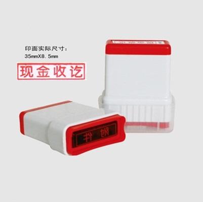 亚信GA-070(现金收讫)光敏章