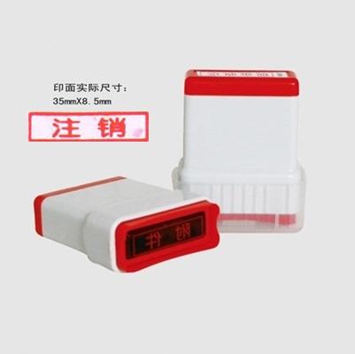 亚信GA-003(注销)光敏章