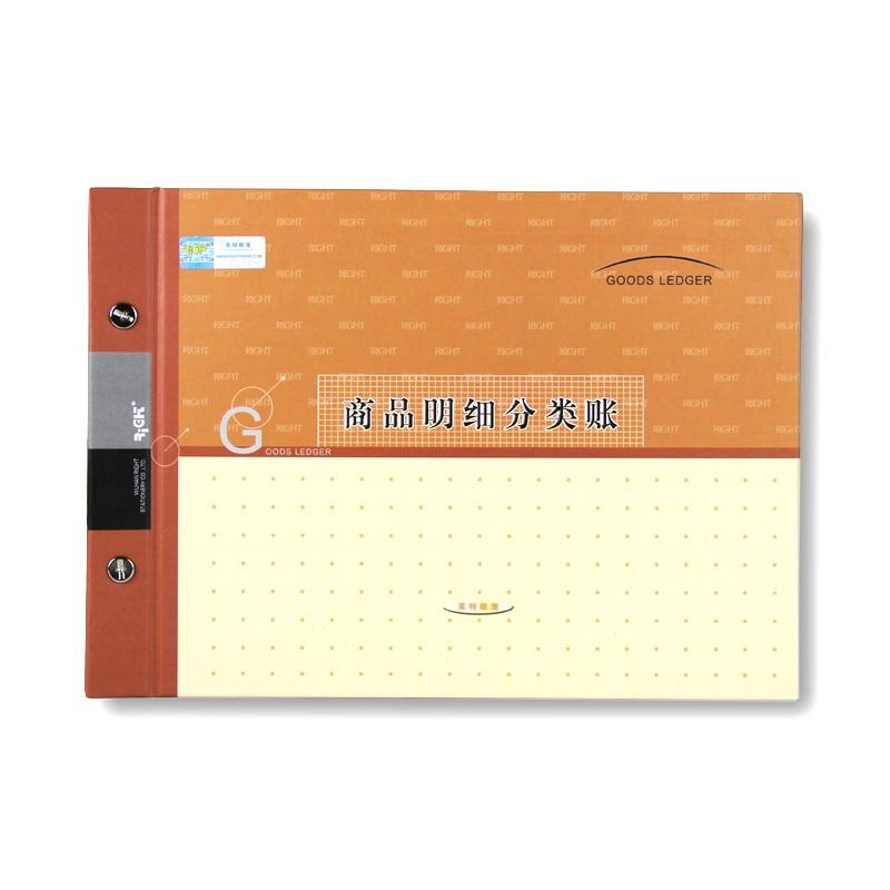 莱特6120商品明细分类帐本 100页