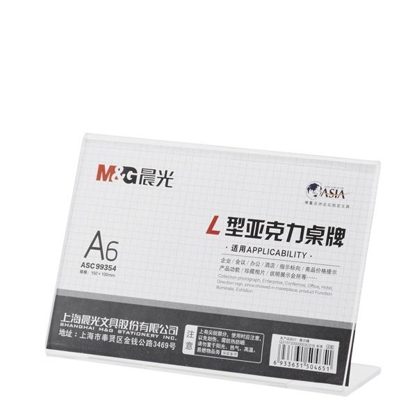 晨光 ASC99354 横式 会议桌牌 A6 150mm×100mm L型