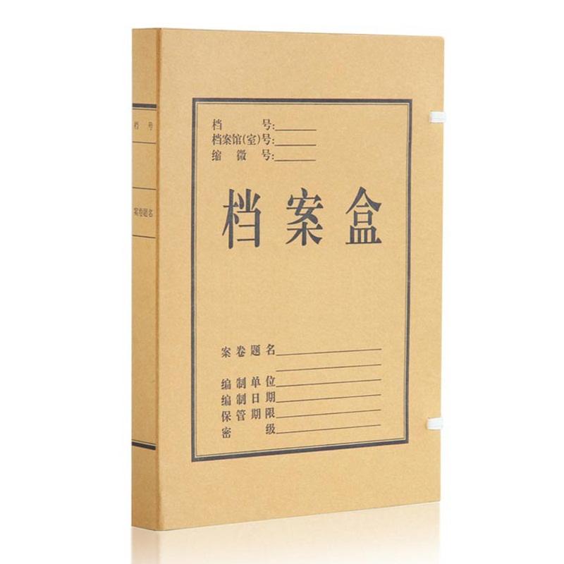 牛皮纸档案盒 20mm