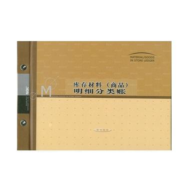 莱特6110库存材料(商品)明细分类帐本 100页