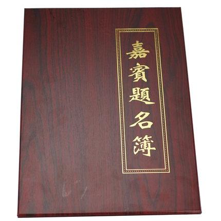 海丰木纹铜字16K嘉宾签名册