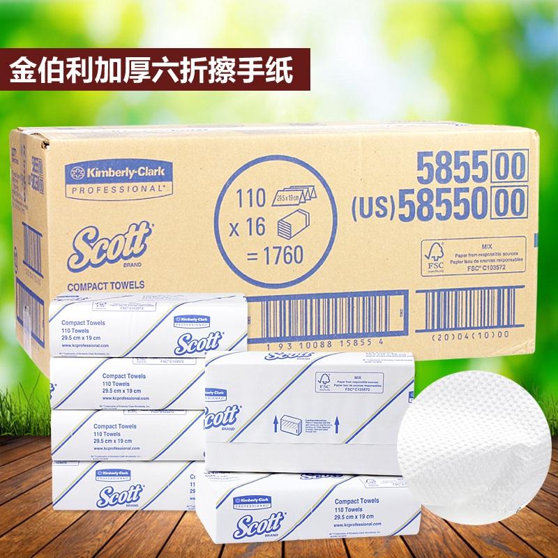 金佰利紧凑型擦手纸58550