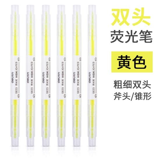 得力 S623 双头醒目荧光笔 黄色