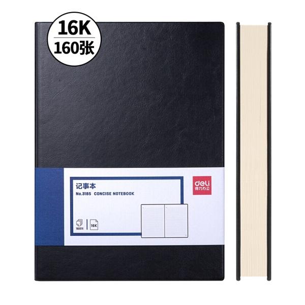 得力3185精品商务皮面笔记本 B5 160页 258mm×190mm 黑色