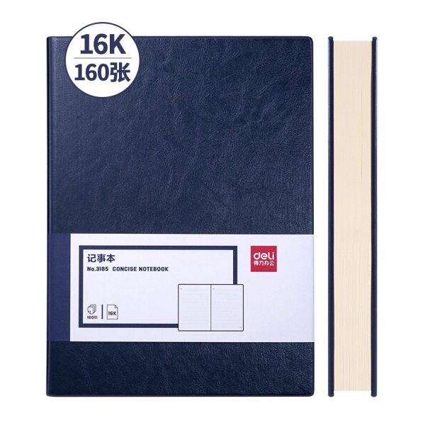 得力3185精品商务皮面笔记本 B5 160页 258mm×190mm 蓝色