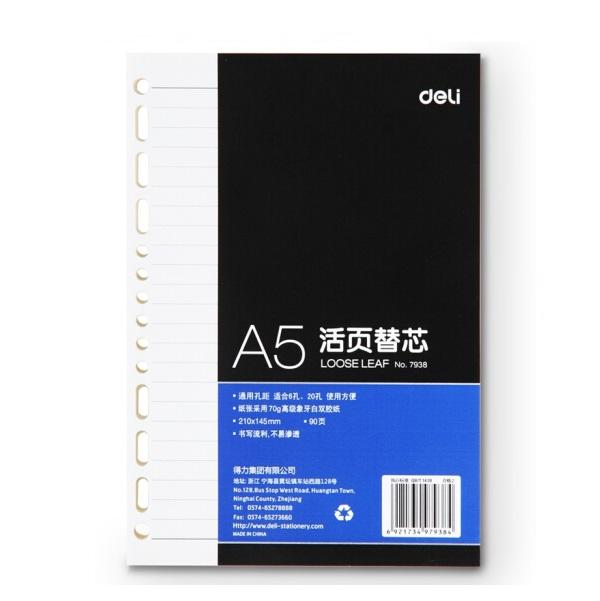 得力 7938 商务活页本替芯 A5 90页 210mm×145mm