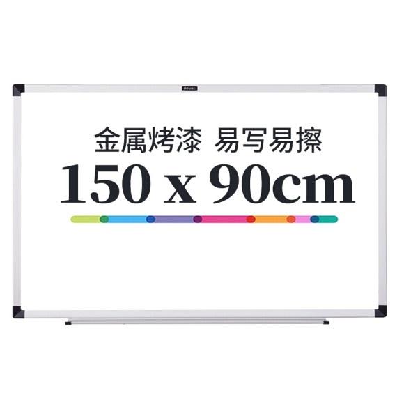 得力 90cm×150cm 标准型易擦白板  7856 挂墙式