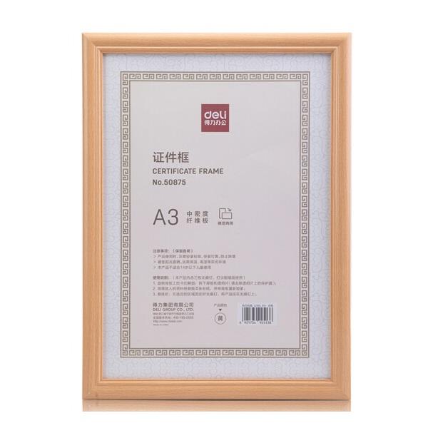 得力 50875 营业执照框 相框 A3 挂墙式 460mm×335mm 榉木色