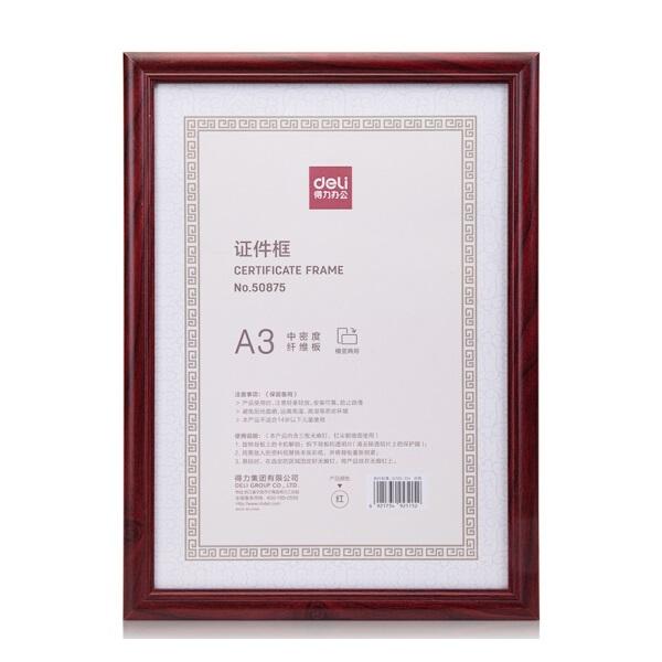 得力 50875 营业执照框 相框 A3 挂墙式 460mm×335mm 红木色