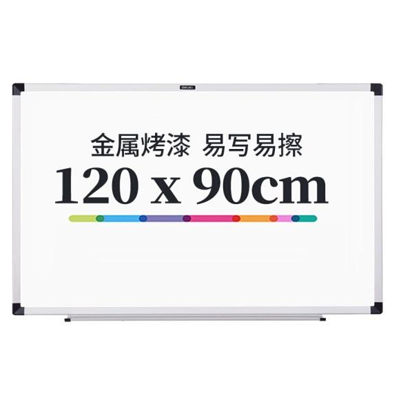 得力 90cm×120cm 标准型易擦白板 7855 挂墙式