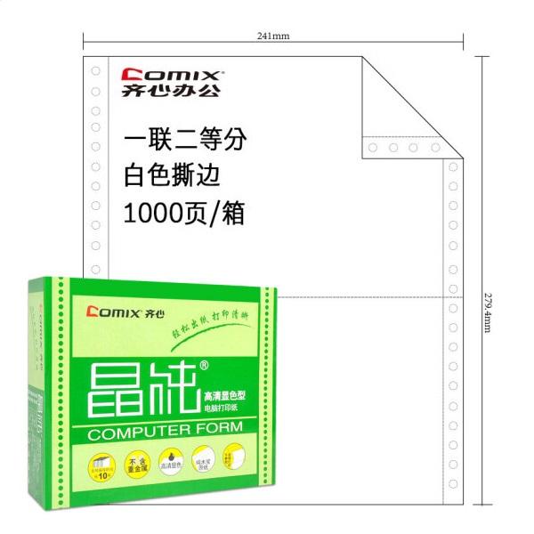 晶纯C6240K 一联二等分 针式电脑打印纸 241-1 1/2 1000页/箱