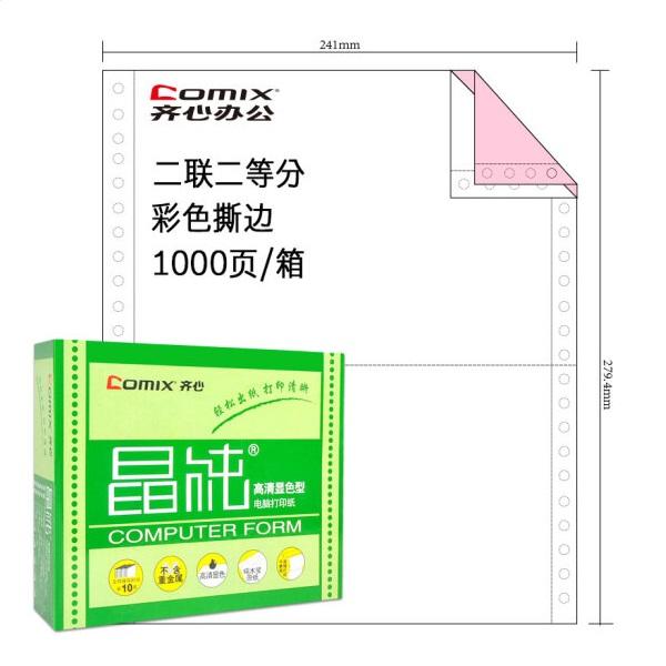 晶纯C6242K 二联二等分 针式电脑打印纸 241-2 1/2 1000页/箱