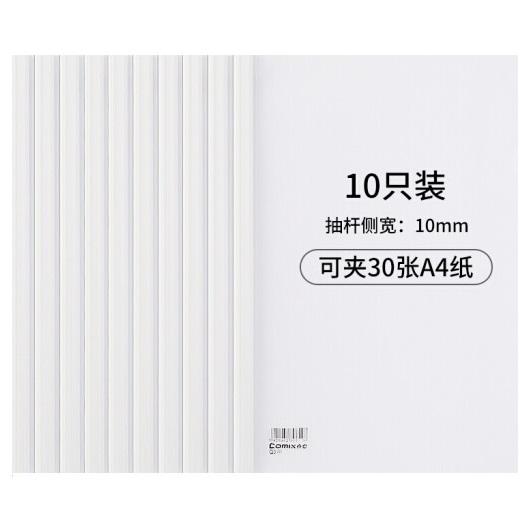 齐心Q310-1中号拉杆夹 A4 白色 10个装 容纸30张 超省钱系列