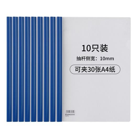 齐心Q310-1中号拉杆夹 A4 蓝色 10个装 容纸30张  超省钱系列