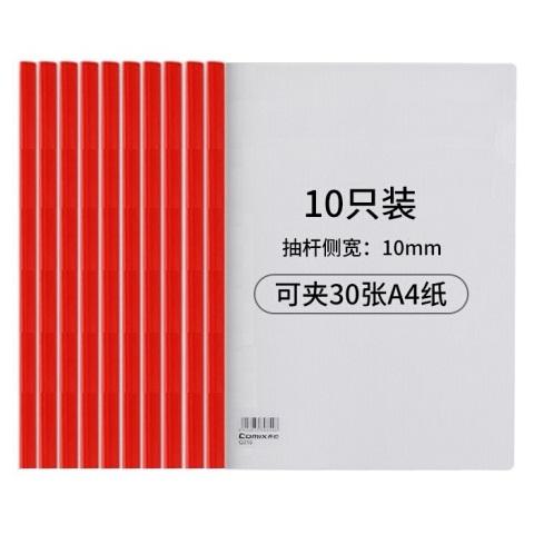 齐心 Q310 中号拉杆夹A4 红色 10个装 容纸30张 标准系列