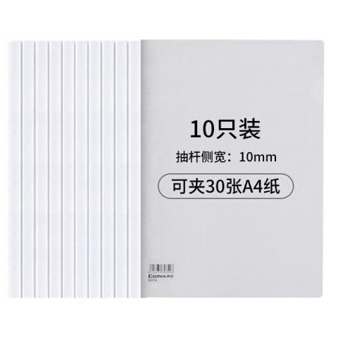 齐心 Q310 中号拉杆夹A4 白色 10个装 容纸30张 标准系列