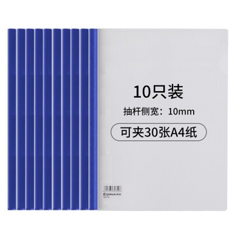齐心 Q310 中号拉杆夹A4 蓝色 10个装 容纸30张 标准系列