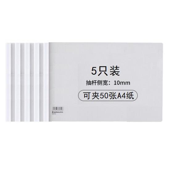 齐心 A861 横式 拉杆夹 A4 白色 5个装 容纸50张 标准系列