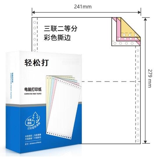 轻松打 三联二等分 针式打印纸 666份 241-3 1/2 1000页/箱