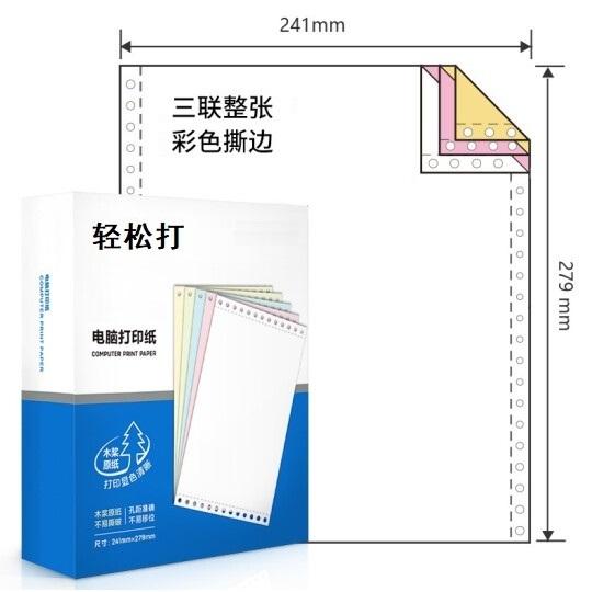轻松打 三联整张 针式压感打印纸 333份 241-3 1000页/箱