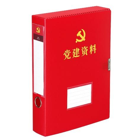 齐心 A0055 2.0寸 党建资料 档案盒 55mm 红色  可装A4 550张