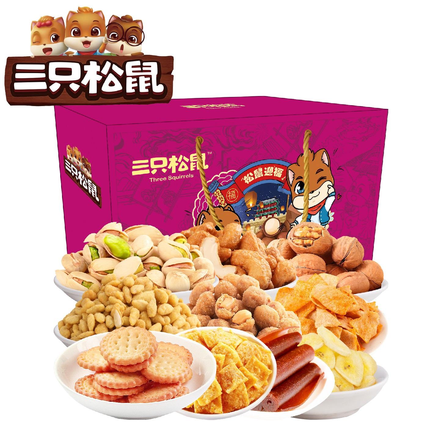 三只松鼠 松鼠迎福 坚果礼盒 净含量1513克