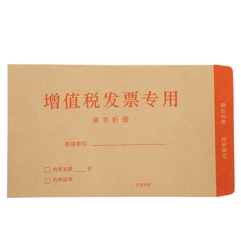 得力25202 加厚牛皮纸 增值税发票信封 250mm×160mm