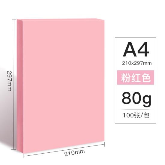 精印 A4 彩色复印纸 80g 粉红 100张
