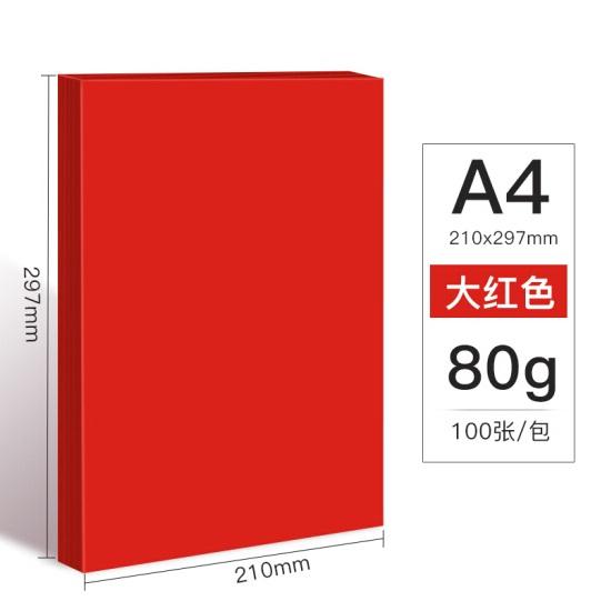 精印 A4 彩色复印纸 80g 大红 100张