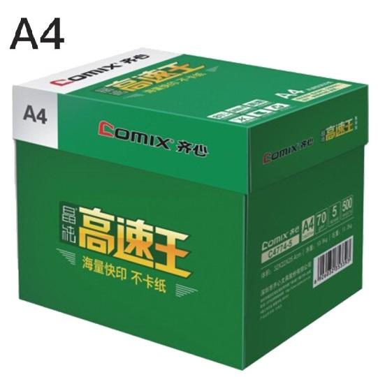 晶纯 A4 高速王复印纸70g 500张×8包 单张尺寸 210mm×297mm