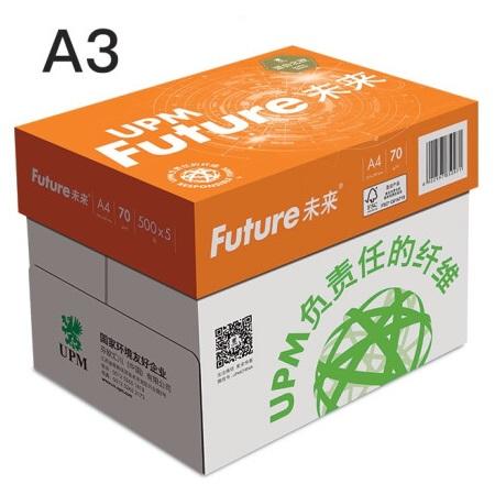 橙未来 A3 普白复印纸70g  500张×4包 单张尺寸 420mm×297mm