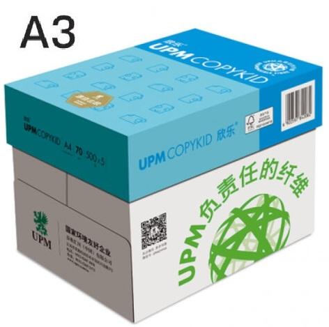 蓝欣乐 A3 普白复印纸70g 500张×4包 单张尺寸 420mm×297mm