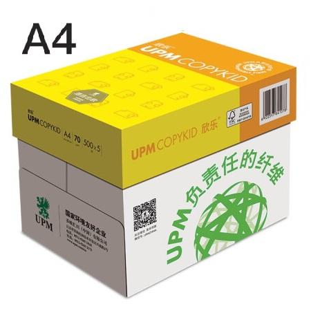 黄欣乐 A4 普白复印纸70g 500张×8包 单张尺寸 210mm×297mm