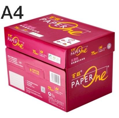 红百旺 A4 彩色激光打印机专用纸75g 500张×8包 单张尺寸 210mm×297mm