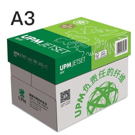 绿佳印 A3 高白复印纸70g 500张×4包 单张尺寸 420mm×297mm