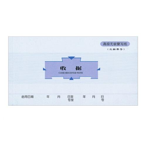 莱特 48K 三联无碳复写收据 5009  173mm×95mm 20组