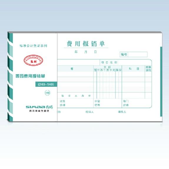 用友SS030307增值税票版 费用报销单 50张×10本装 240mm×140mm