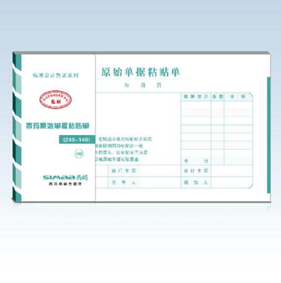 西玛SS030607增值税票版 原始粘贴单 50张×10本装 240mm×140mm